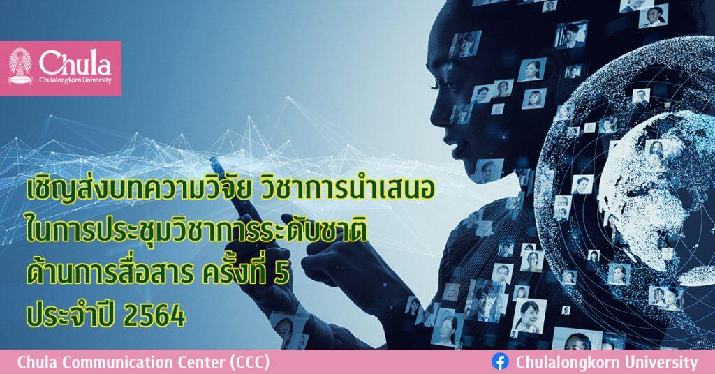 เชิญส่งบทความวิจัย วิชาการนำเสนอในการประชุมวิชาการระดับชาติ ด้านการสื่อสาร ครั้งที่ 5 ประจำปี 2564