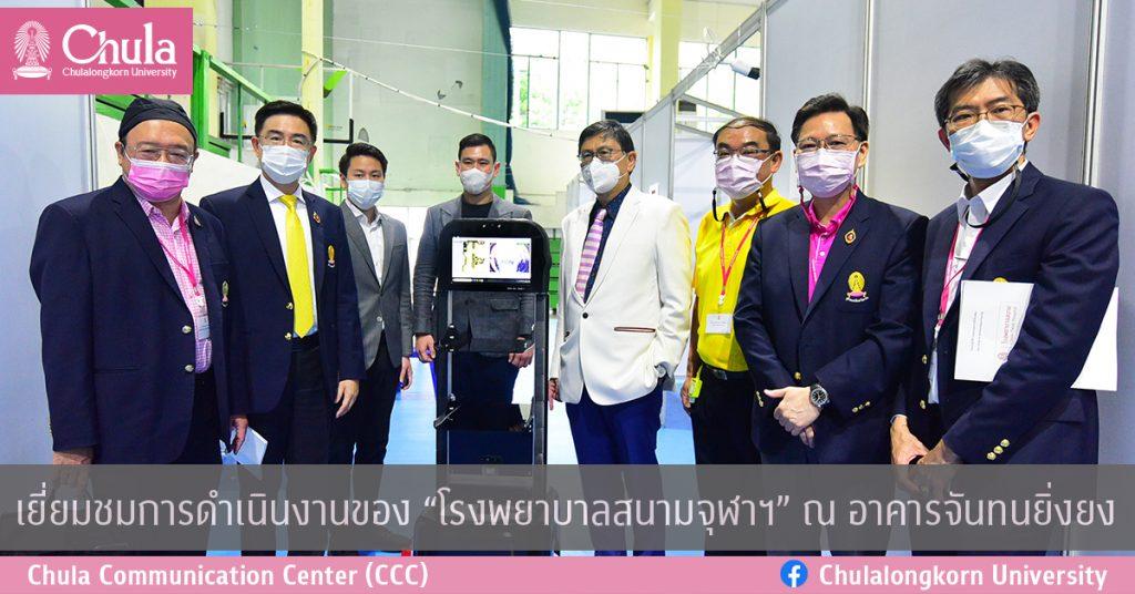 """รัฐมนตรีว่าการกระทรวงอุดมศึกษาฯ และเลขาธิการสภากาชาดไทยเยี่ยมชมการดำเนินงานของ""""โรงพยาบาลสนาม จุฬาฯ"""""""
