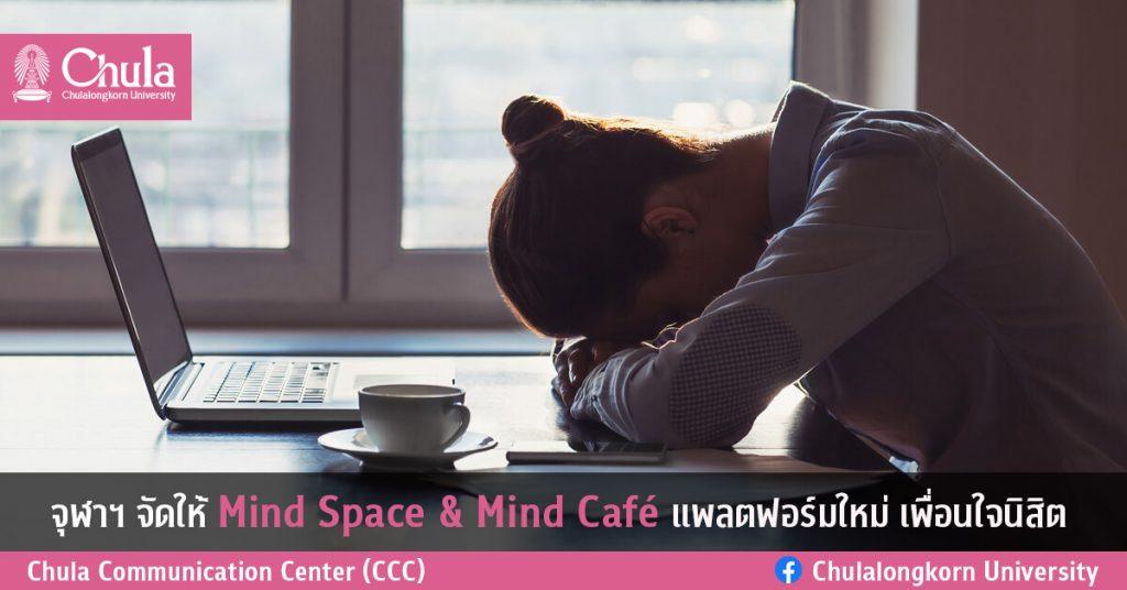 จุฬาฯ จัดให้ Mind Space & Mind Café แพลตฟอร์มใหม่ เพื่อนใจนิสิต