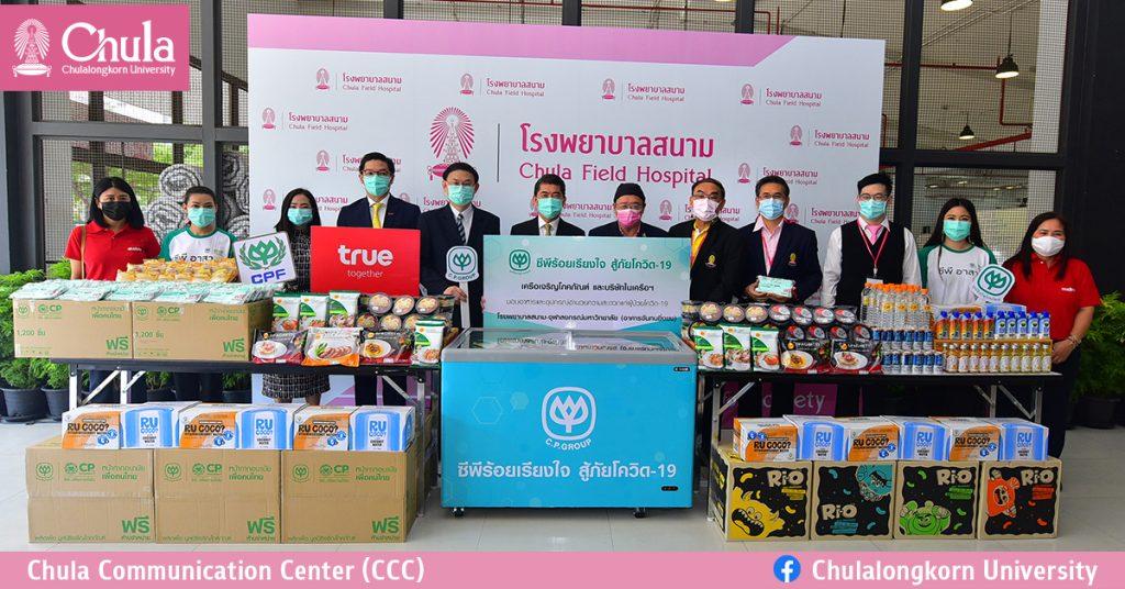 โครงการซีพีร้อยเรียงใจ สู้ภัยโควิด-19 มอบอาหารและน้ำดื่มสนับสนุนโรงพยาบาลสนามจุฬาฯ