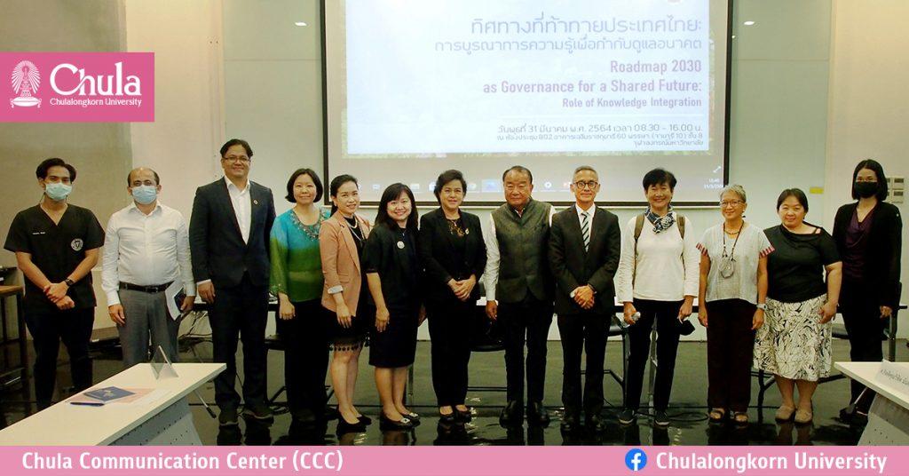 """สัมมนาเรื่อง """"ทิศทางที่ท้าทายประเทศไทย : การบูรณาการความรู้เพื่อกำกับดูแลอนาคต"""""""