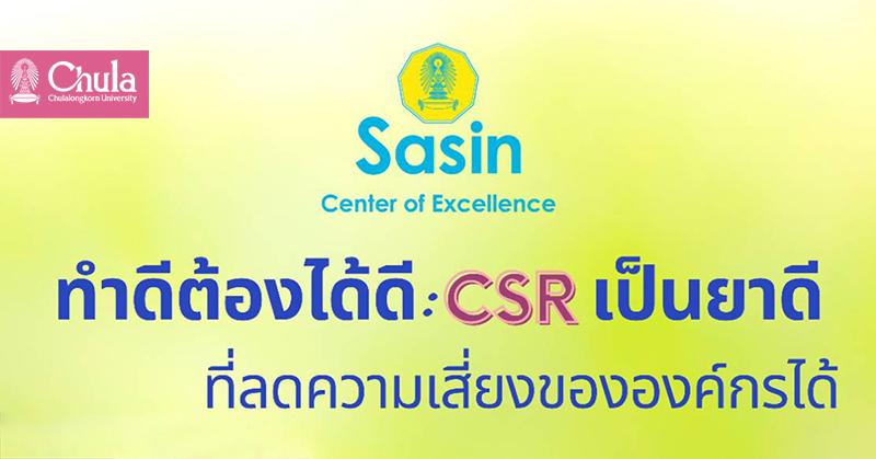 CSR เป็นยาดีที่ลดความเสี่ยงขององค์กรได้