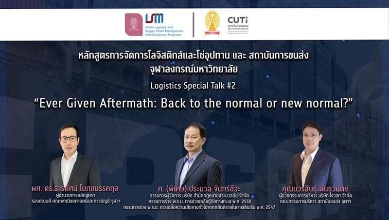 """เชิญฟังการบรรยาย Logistics Special Talk ครั้งที่ 2 เรื่อง """"Ever Given Aftermath: Back to the normal or new normal?"""""""
