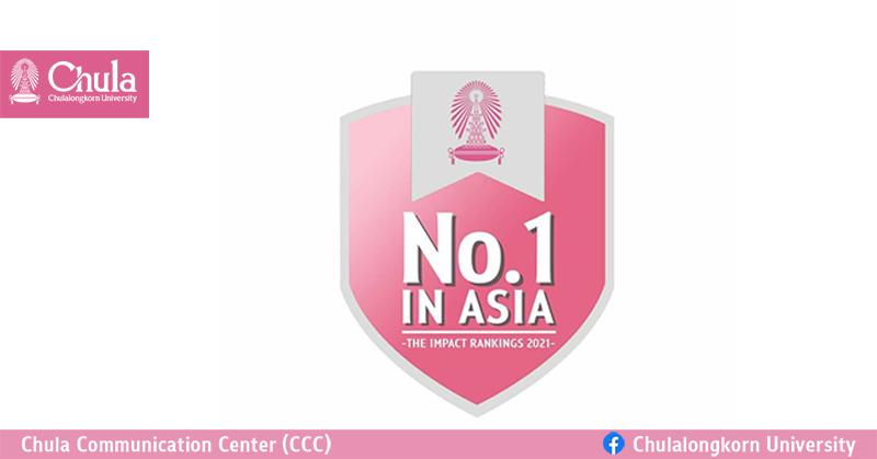 จุฬาฯ ปลื้มผงาดมหาวิทยาลัยที่สร้างผลกระทบที่ยั่งยืนแก่สังคม ที่ 1 เอเชีย อันดับ 23 ของโลก