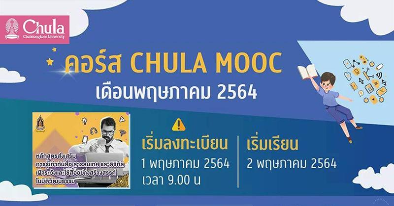 """คอร์สเรียนออนไลน์ """"CHULA MOOC"""" เดือนพฤษภาคม 2564"""