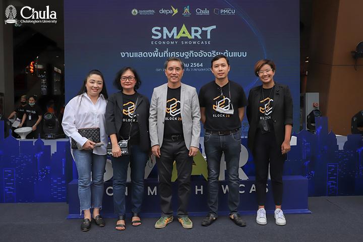 SAMYAN Smart City