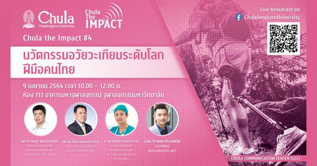 """จุฬาฯ จัดเสวนาออนไลน์ CHULA the Impact ครั้งที่ 4 เรื่อง """"นวัตกรรมอวัยวะเทียมระดับโลกฝีมือคนไทย"""""""