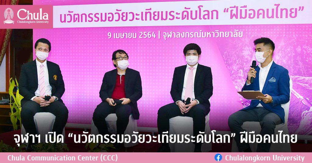 """จุฬาฯ เปิด """"นวัตกรรมอวัยวะเทียมระดับโลก"""" ฝีมือคนไทย"""