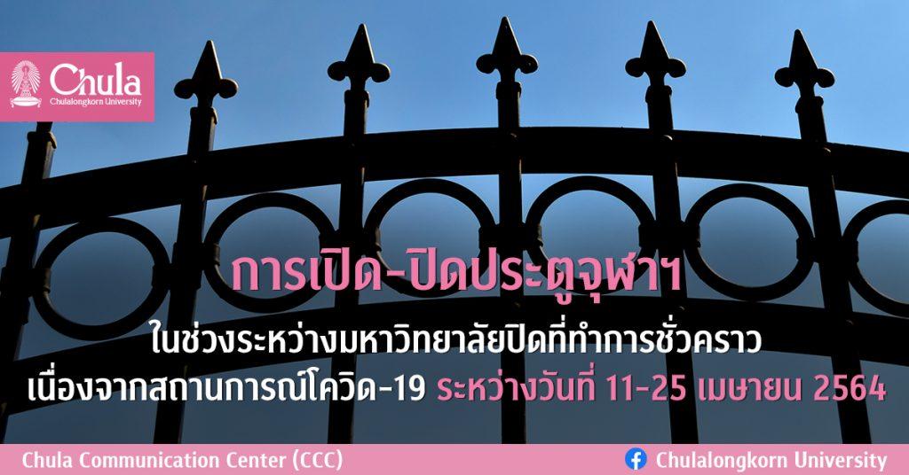 การเปิด-ปิดประตูจุฬาฯ ในช่วงที่มหาวิทยาลัยปิดที่ทำการชั่วคราวเนื่องจากสถานการณ์โควิด-19 ระหว่างวันที่ 11-25 เมษายน 2564