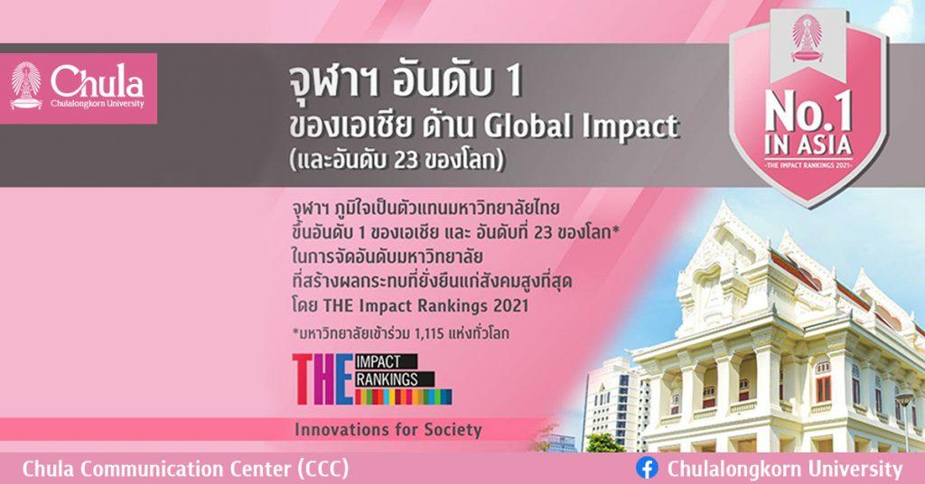 จุฬาฯ ภูมิใจตัวแทนไทยผงาดมหาวิทยาลัยแห่งความยั่งยืน อันดับ 1 ในเอเชีย อันดับ 23 ของโลก
