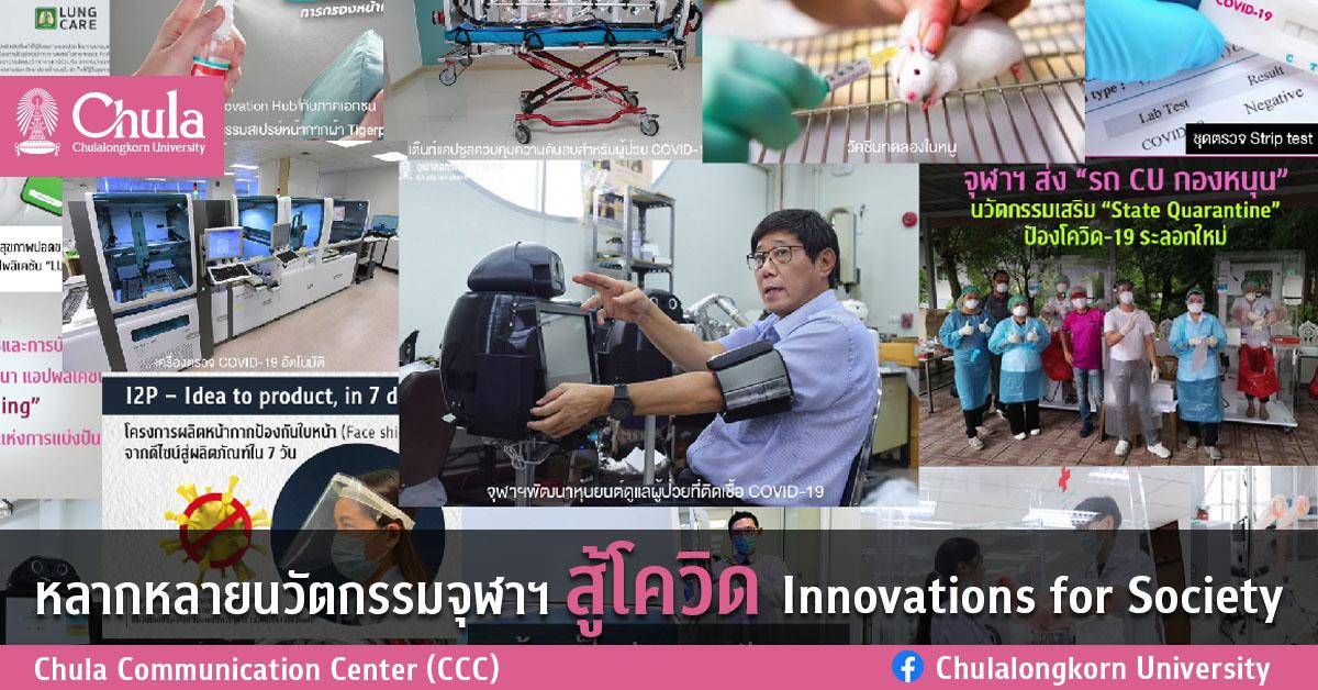 หลากหลายนวัตกรรมจุฬาฯ สู้โควิด Innovations for Society