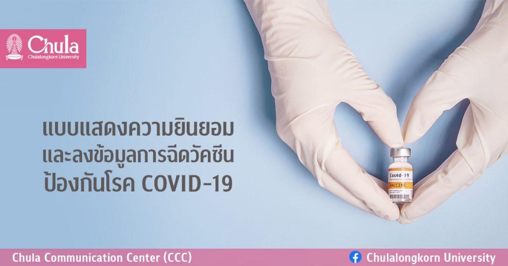 แบบแสดงความยินยอมและลงข้อมูลการฉีดวัคซีนป้องกันโรคติดเชื้อไวรัสโคโรนา 2019 (COVID-19)