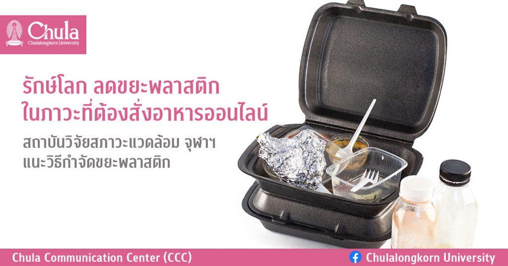 รักษ์โลก ลดขยะพลาสติก ในภาวะที่ต้องสั่งอาหารออนไลน์ สถาบันวิจัยสภาวะแวดล้อม จุฬาฯ แนะวิธีกำจัดขยะพลาสติก