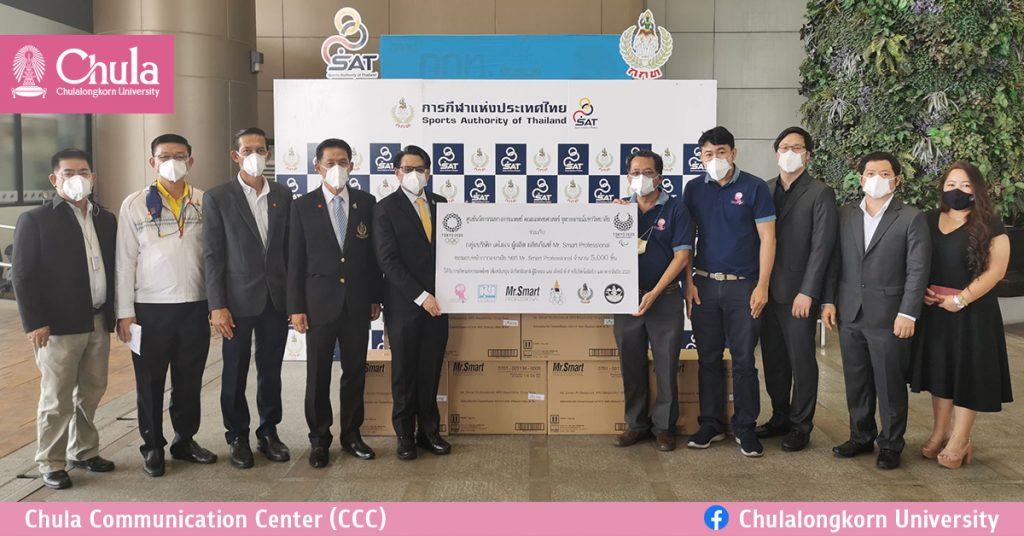 มอบนวัตกรรมหน้ากาก N95 ให้การกีฬาแห่งประเทศไทย