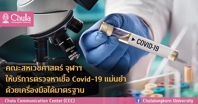คณะสหเวชศาสตร์ จุฬาฯ ให้บริการตรวจหาเชื้อ Covid-19 แม่นยำ ทราบผลไว ด้วยเครื่องมือที่ได้มาตรฐาน