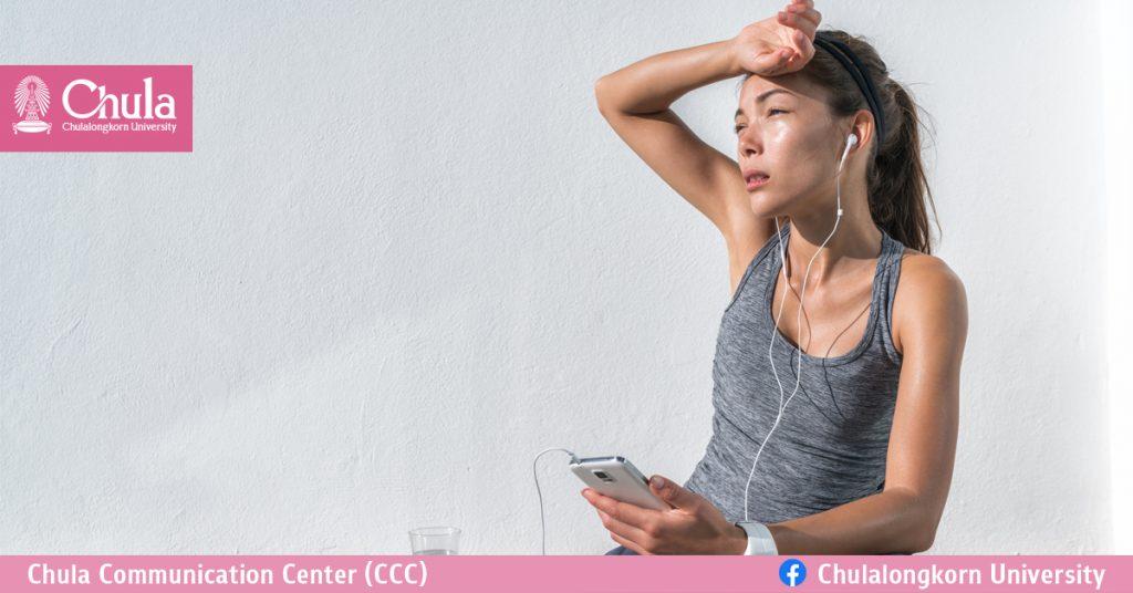 เหงื่อกับการออกกำลังกาย