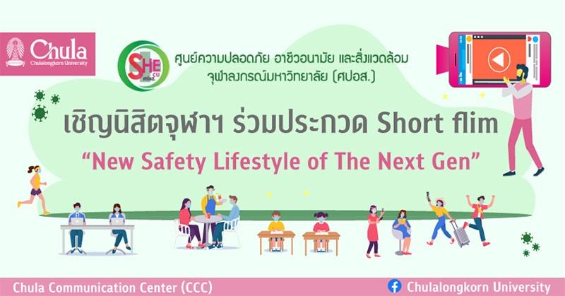 "SHECU เชิญเข้าร่วมประกวด ""New Safety Lifestyle of The Next Gen: วิถีความปลอดภัยใหม่ในแบบ Next Gen"""