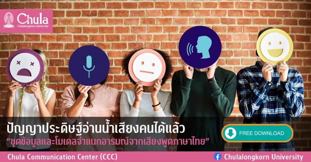 """ปัญญาประดิษฐ์อ่านน้ำเสียงคนได้แล้ว """"ชุดข้อมูลและโมเดลจำแนกอารมณ์จากเสียงพูดภาษาไทย"""" ผลงานอาจารย์จุฬาฯ เปิดให้ดาวน์โหลดฟรีวันนี้"""
