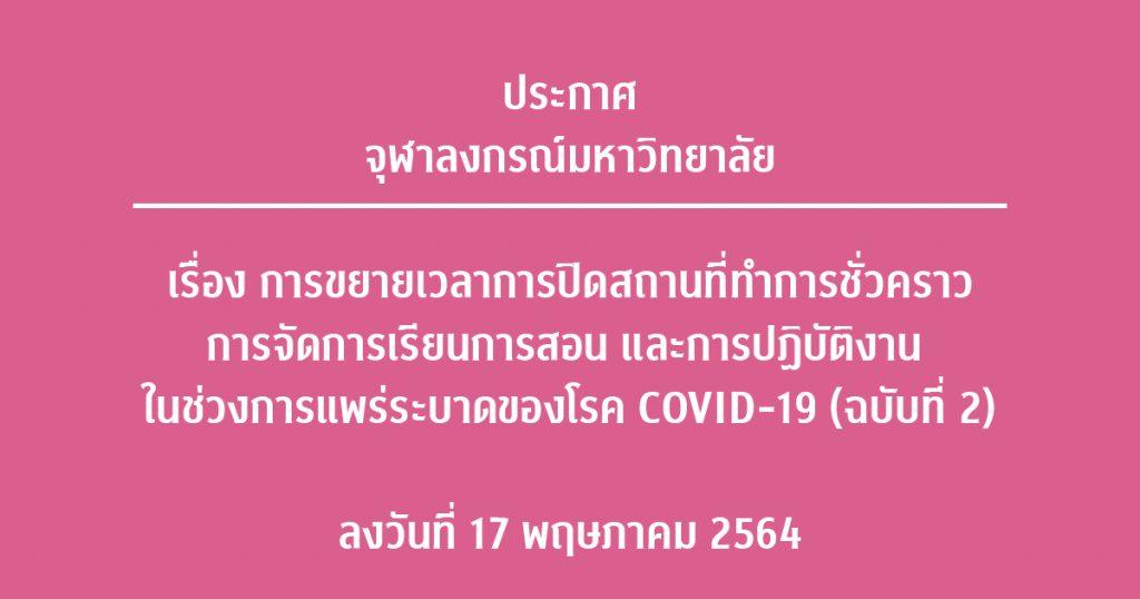 ประกาศจุฬาลงกรณ์มหาวิทยาลัย เรื่อง การขยายเวลาการปิดสถานที่ทำการชั่วคราว การจัดการเรียนการสอน และการปฏิบัติงาน ในช่วงการแพร่ระบาดของโรค COVID-19 (ฉบับที่ ๒)