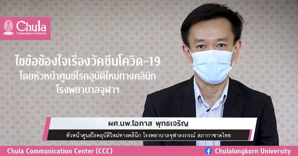 ไขข้อข้องใจเรื่องวัคซีนโควิด-19 โดยหัวหน้าศูนย์โรคอุบัติใหม่ทางคลินิก โรงพยาบาลจุฬาฯ