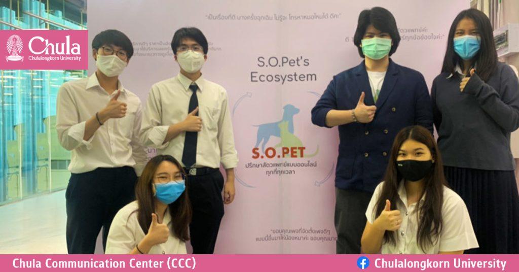 นิสิตจุฬาฯ ผุดไอเดียธุรกิจ SOPet สัตวแพทย์ออนไลน์ เข้าถึง พึ่งได้ ทันใจคนรักสัตว์