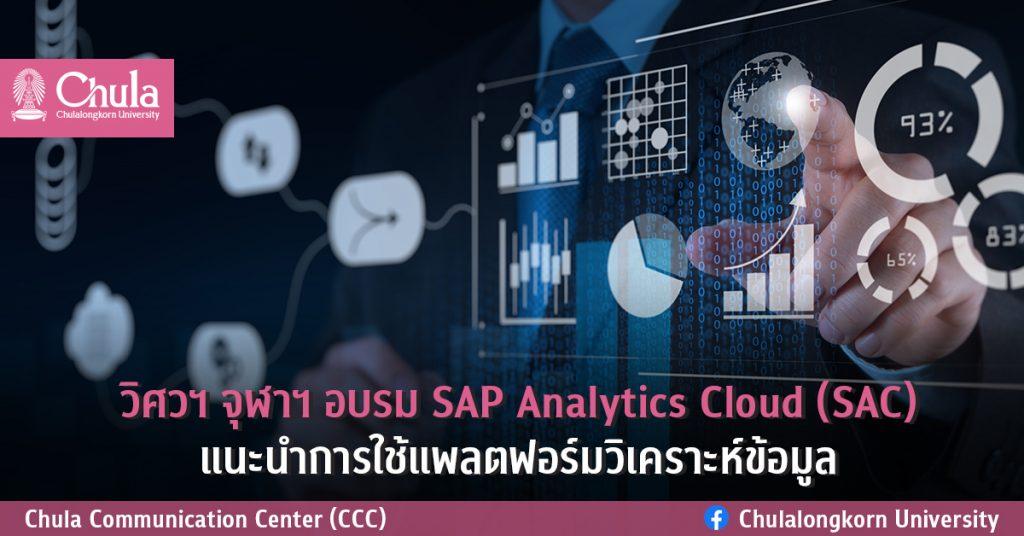 วิศวฯ จุฬาฯ อบรม SAP Analytics Cloud (SAC)  แนะนำการใช้แพลตฟอร์มวิเคราะห์ข้อมูล