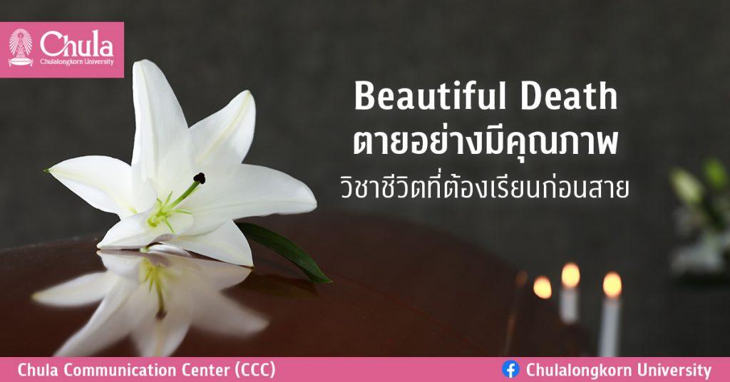 Beautiful Death ตายอย่างมีคุณภาพ วิชาชีวิตที่ต้องเรียนก่อนสาย