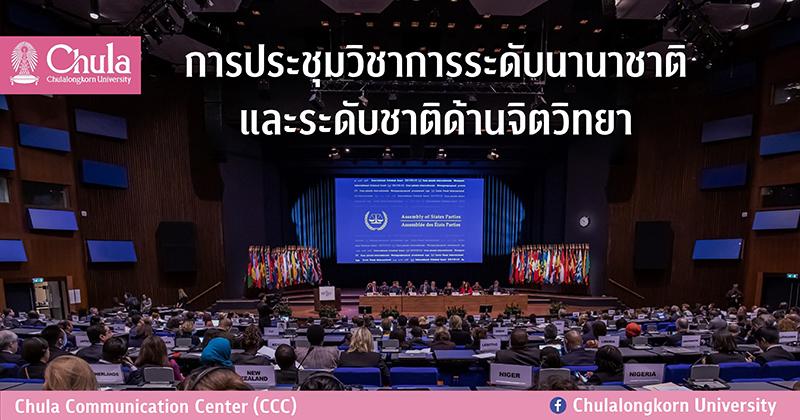 การประชุมวิชาการระดับนานาชาติและระดับชาติด้านจิตวิทยา