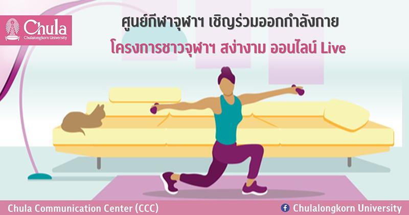 ศูนย์กีฬาจุฬาฯ เชิญร่วมออกกำลังกาย