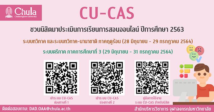 ชวนนิสิตจุฬาฯ ร่วมโครงการประเมินผลการเรียนการสอนออนไลน์ (CU-CAS)