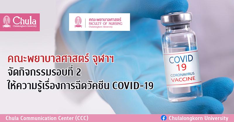 คณะพยาบาลศาสตร์ จุฬาฯ จัดกิจกรรมรอบที่ 2 ให้ความรู้เรื่องการฉีดวัคซีน COVID-19