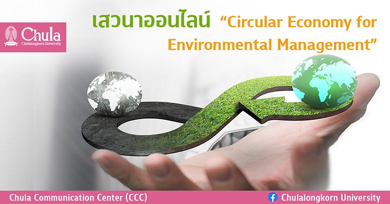 """เสวนาออนไลน์ """"Circular Economy for Environmental Management"""""""