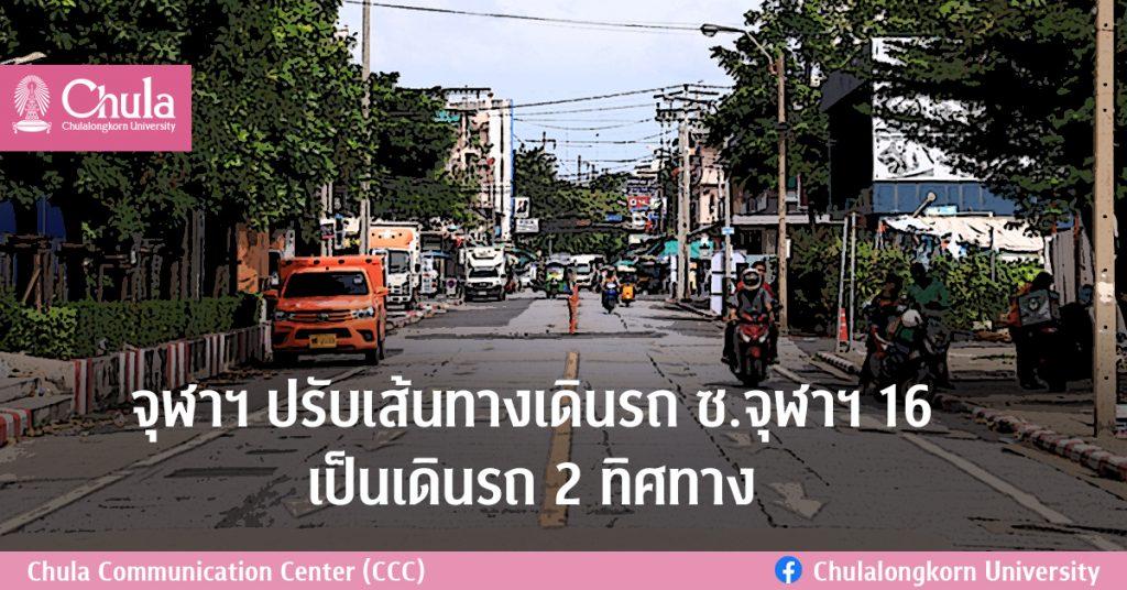 จุฬาฯ ปรับเส้นทางเดินรถ ซ.จุฬาฯ 16 เป็นเดินรถ 2 ทิศทาง