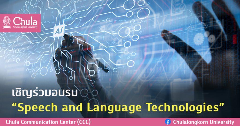 """เชิญร่วมอบรม """"Speech and Language Technologies"""""""