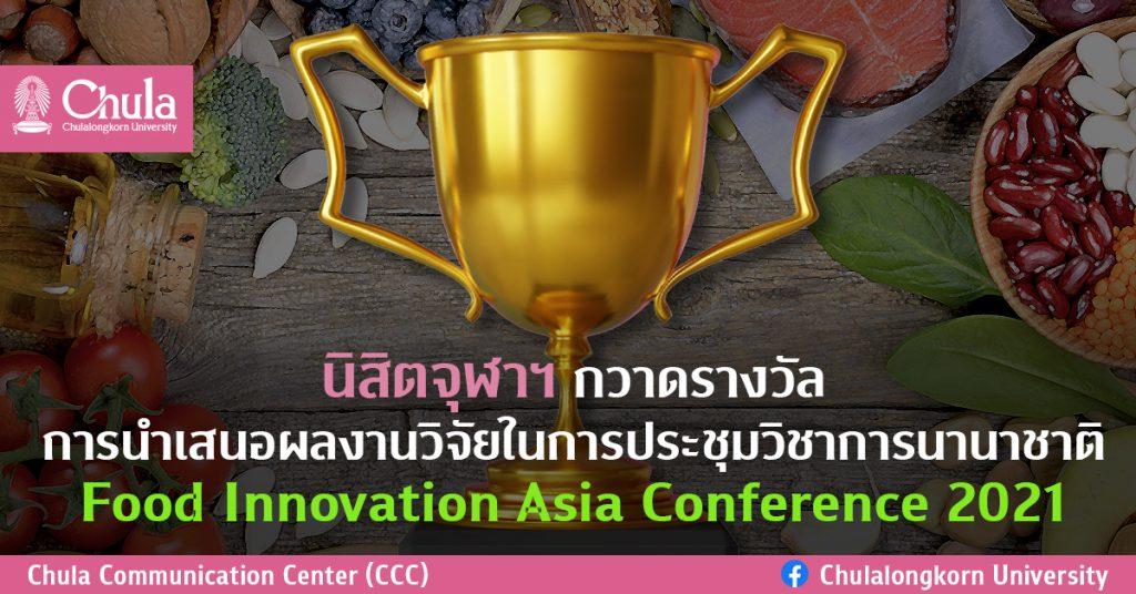 นิสิตจุฬาฯ กวาดรางวัลการนำเสนอผลงานวิจัยในการประชุมวิชาการนานาชาติ Food Innovation Asia Conference 2021