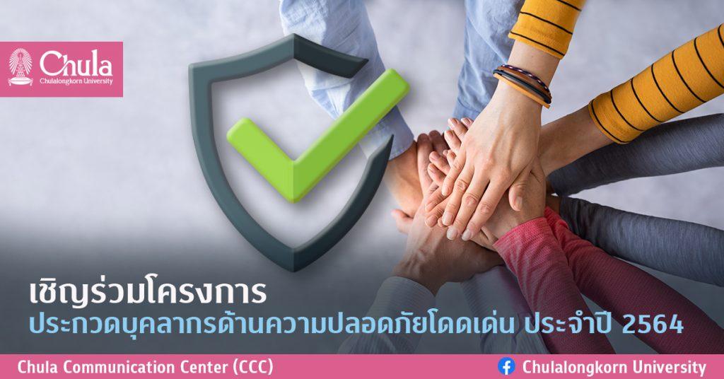 เชิญร่วมโครงการประกวดบุคลากรด้านความปลอดภัยโดดเด่น ประจำปี 2564