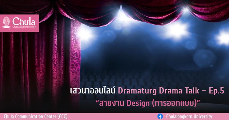 """เสวนาออนไลน์ Dramaturg Drama Talk – Ep.5 """"การออกแบบ (Design) """""""