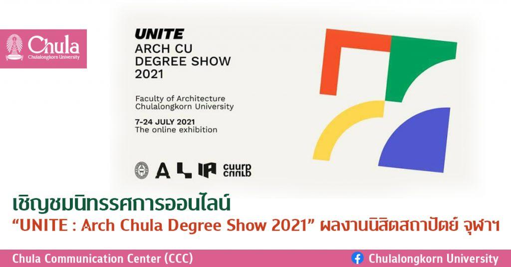 """เชิญชมนิทรรศการออนไลน์ """"UNITE : Arch Chula Degree Show 2021"""" ผลงานนิสิตสถาปัตย์ จุฬาฯ"""