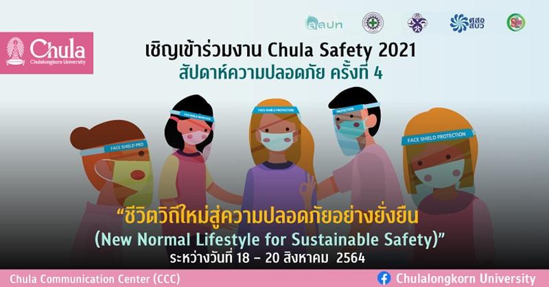 SHECU เชิญเข้าร่วมกิจกรรมในงานสัปดาห์ความปลอดภัย ครั้งที่ 4