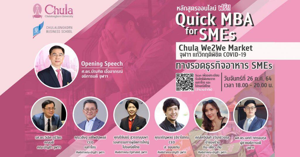 อบรม Quick MBA for SMEs: Chula We2We Market จุฬาฯ แก้วิกฤตพิชิต Covid-19: ธุรกิจอาหาร