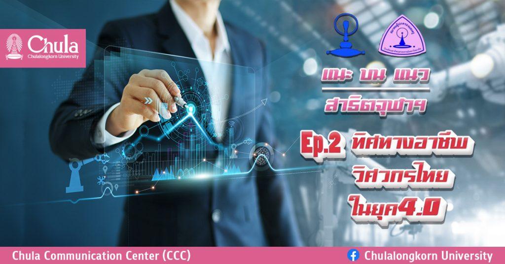 แนะ บน แนว สาธิตจุฬาฯ EP.2 ทิศทางอาชีพวิศวกรไทยในยุค 4.0