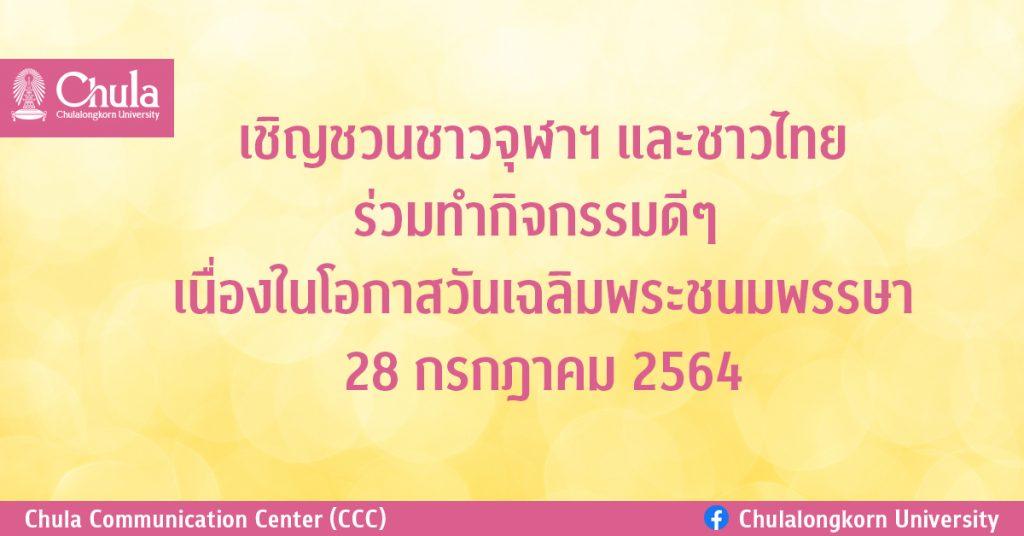 เชิญชวนชาวจุฬาฯ และชาวไทยร่วมทำกิจกรรมดีๆ เนื่องในโอกาสวันเฉลิมพระชนมพรรษา 28 กรกฎาคม 2564