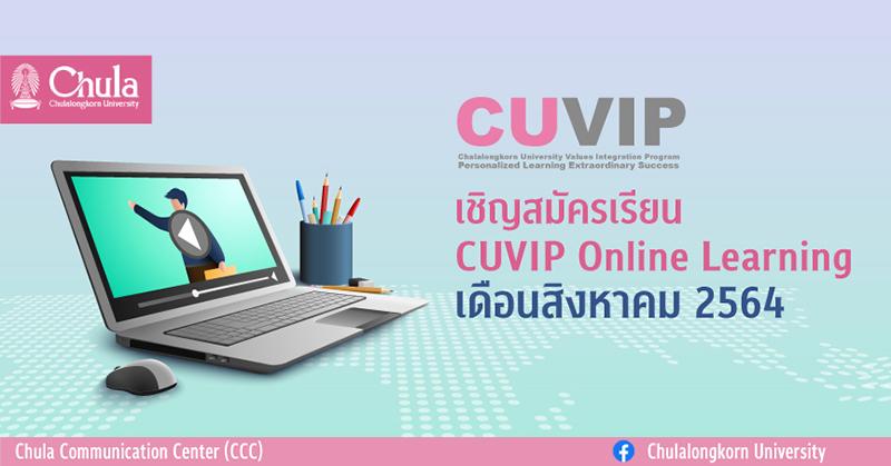 """CUVIP Online Learning""คอร์สเรียนออนไลน์หลากหลายวิชาเดือนสิงหาคม"
