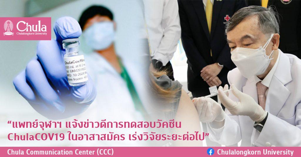 """แพทย์จุฬาฯ เผยข่าวดีการทดสอบวัคซีน """"ChulaCov19"""" ในอาสาสมัคร เร่งวิจัยระยะต่อไป"""