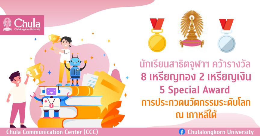 นักเรียนสาธิตจุฬาฯ คว้า 8 เหรียญทอง 2 เหรียญเงิน 4 Special Awardการประกวดนวัตกรรมระดับโลกที่เกาหลีใต้