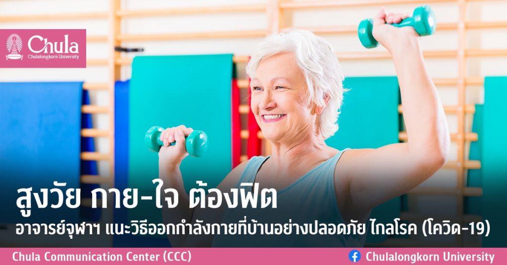 สูงวัย กาย-ใจต้องฟิต อาจารย์จุฬาฯ แนะวิธีออกกำลังกายที่บ้านอย่างปลอดภัย ไกลโรค (โควิด-19)