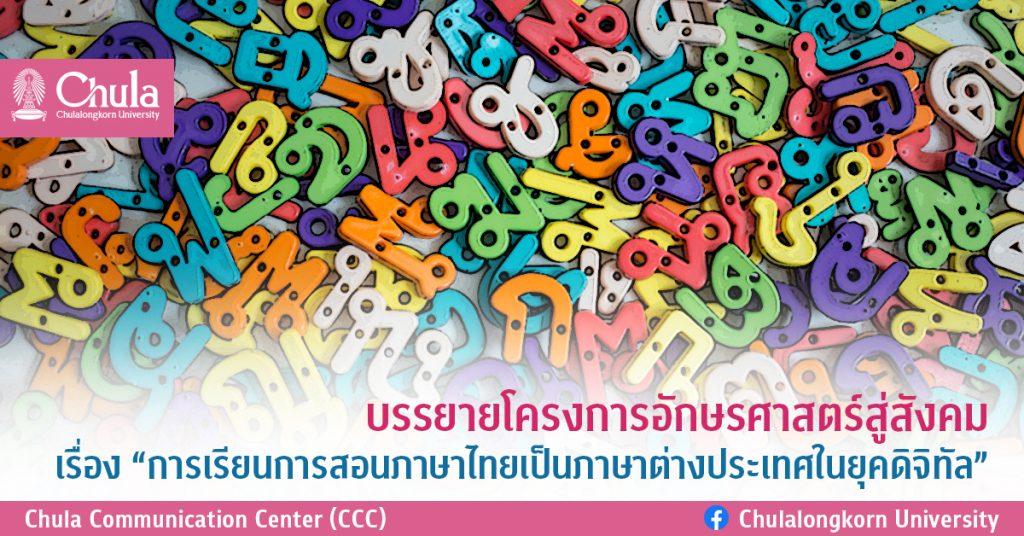 บรรยายโครงการอักษรศาสตร์สู่สังคม เรื่อง