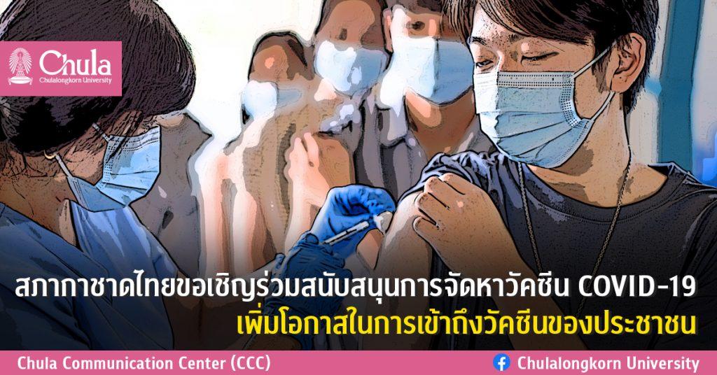 สภากาชาดไทยขอเชิญร่วมสนับสนุนการจัดหาวัคซีน COVID-19 เพิ่มโอกาสในการเข้าถึงวัคซีนของประชาชน