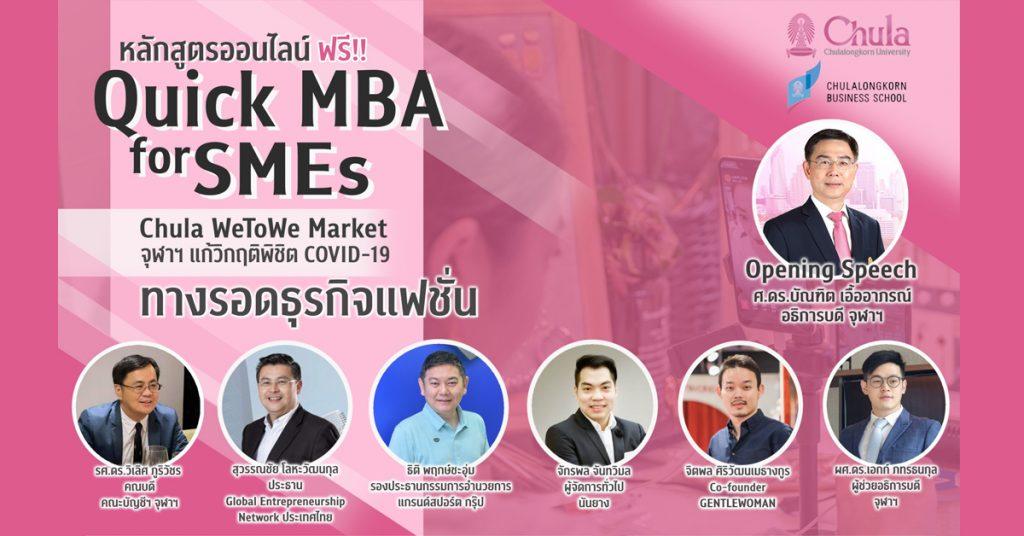 Quick MBA for SMEs: Chula We2We Market จุฬาฯ แก้วิกฤตพิชิต Covid-19: ธุรกิจแฟชั่น