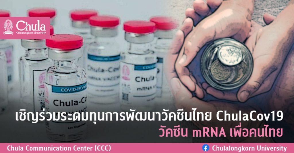 เชิญร่วมระดมทุนการพัฒนาวัคซีนไทย ChulaCov19 วัคซีน mRNA เพื่อคนไทย